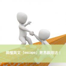 escape 中文