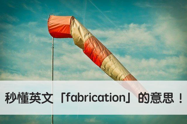 fabrication 中文