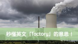 factory 中文
