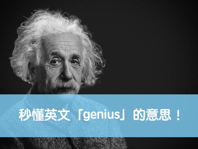genius 中文