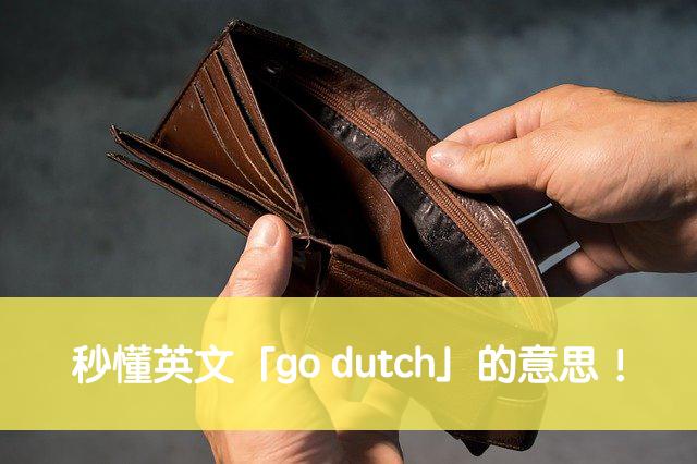 go dutch 中文