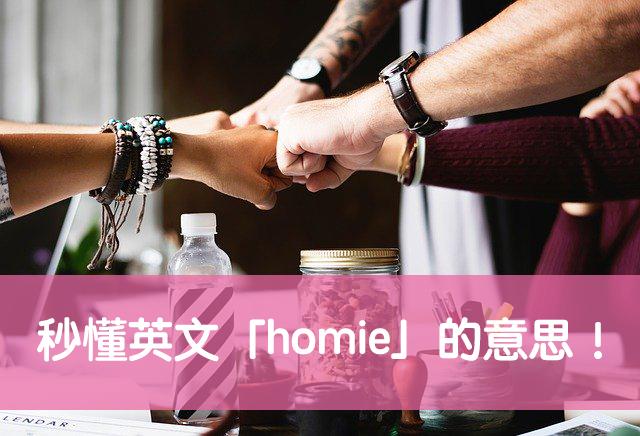 homie 中文