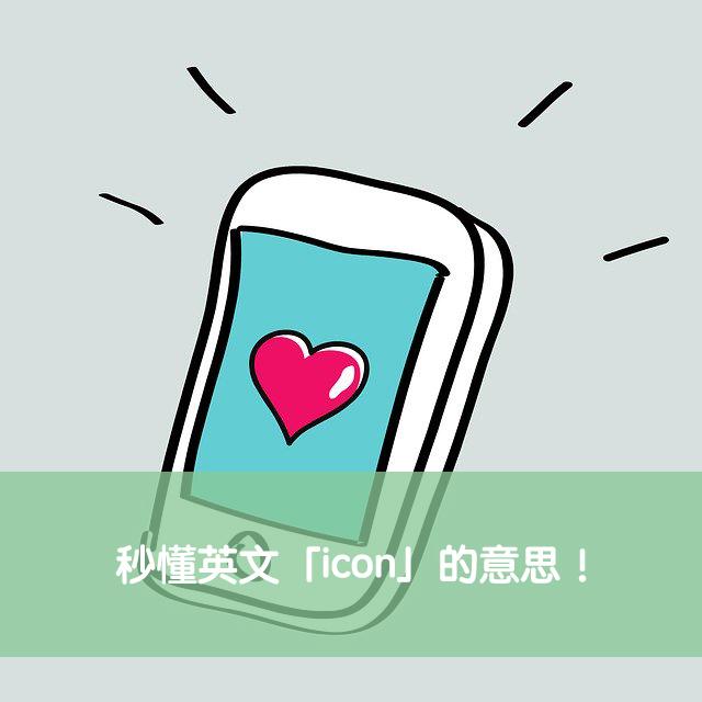icon 中文