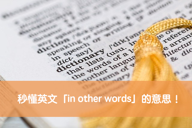 in other words 中文