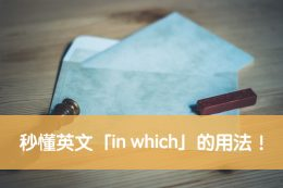 in which 用法