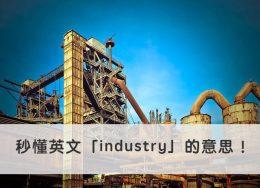 industry 中文