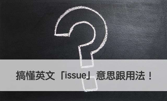 issue 中文