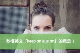 keep an eye on 中文