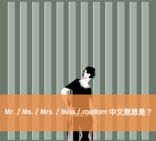 Mr. Ms. Mrs. Miss madam 中文意思