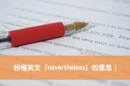 nevertheless 中文