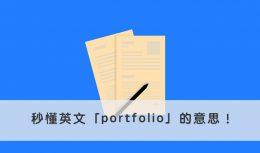 portfolio 中文