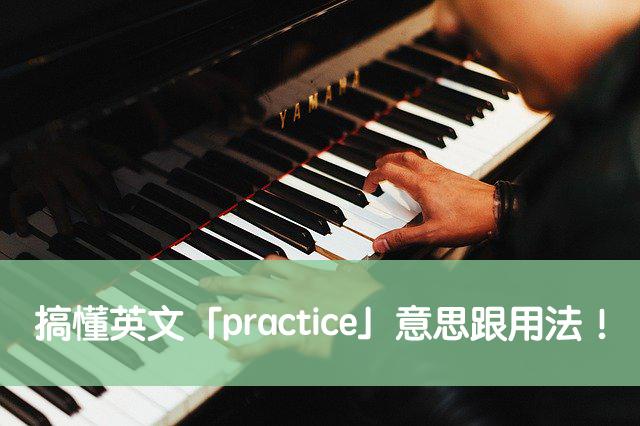 practice 中文