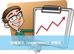 presentation 中文