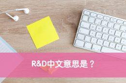 R&D 中文意思