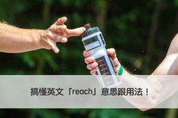 reach 中文