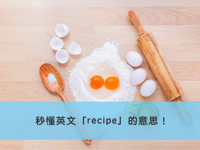 recipe 中文