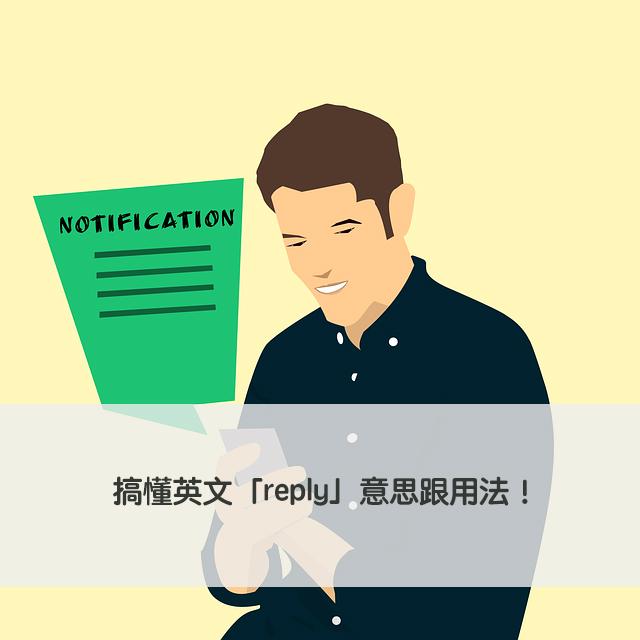 reply 中文