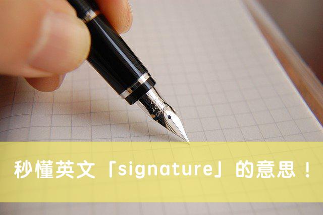signature 中文