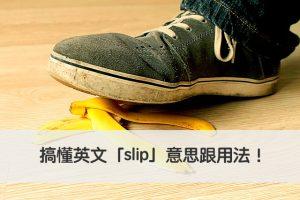 slip 中文