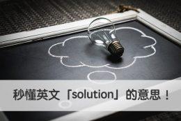 solution 中文