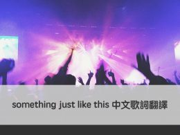something just like this 中文歌詞
