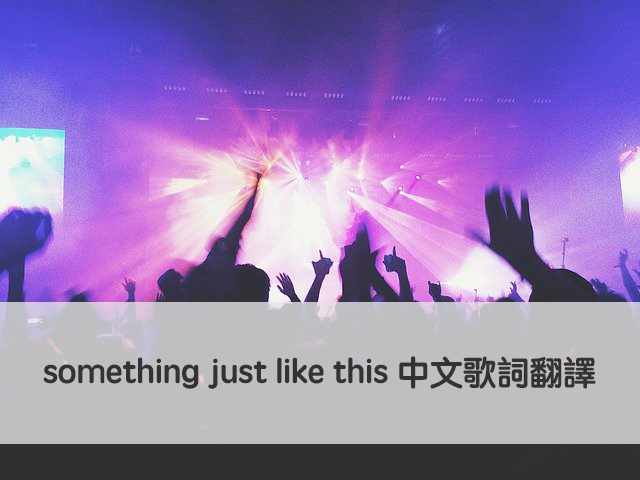something just like this 中文歌詞