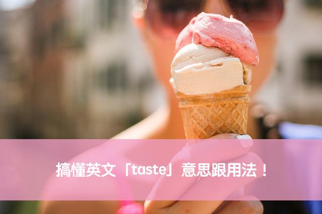 taste 中文