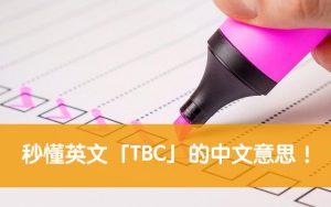 【TBC 意思】秒懂英文「TBC」的中文意思!