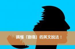trauma 中文