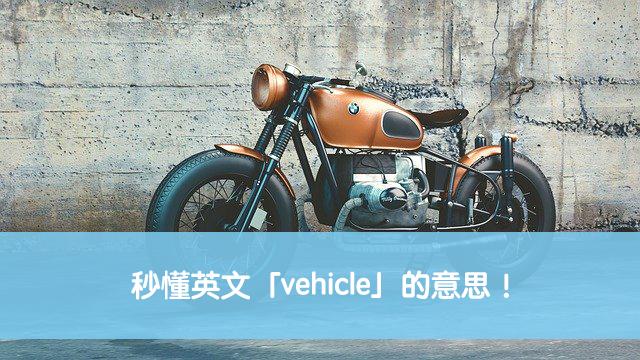 vehicle 中文