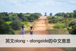 along alongside 中文意思 用法