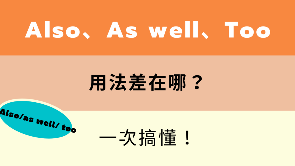 英文Also、As well、Too,用法差在哪?