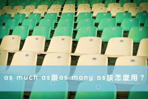 as much as as many as 用法