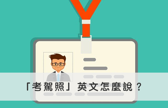 考駕照 英文