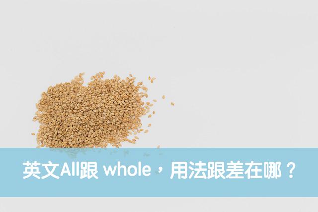all whole 中文意思 用法