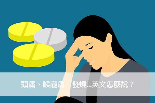 頭痛 喉嚨痛 發燒 英文