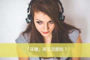 耳機 英文