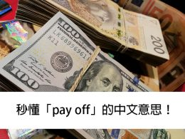 pay off 中文