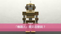 機器人 英文