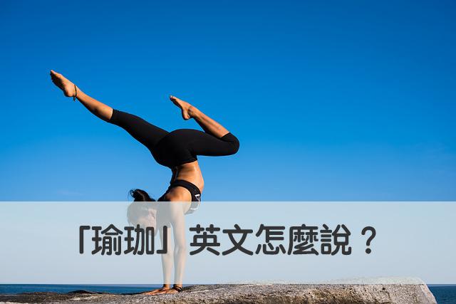 瑜珈 英文