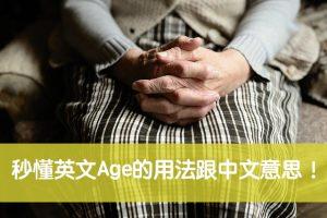 age 中文意思 用法