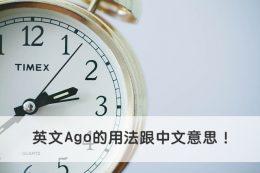 ago 中文意思 用法