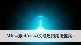 Affect跟effect中文意思跟用法差異