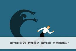 afraid 中文