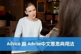 Advice跟 Advise中文意思與用法