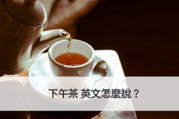 下午茶 英文