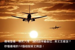 機場登機 登機證 頭等艙 商務艙 英文