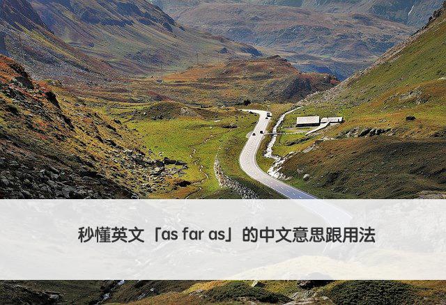 as far as 中文意思 用法