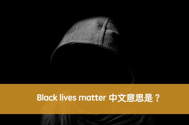 Black lives matter 中文意思