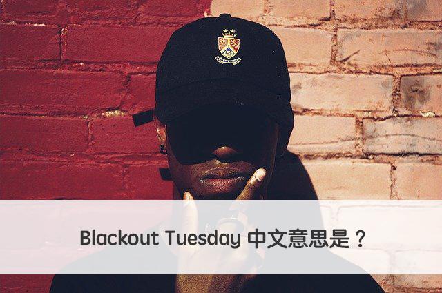 Blackout Tuesday 中文意思
